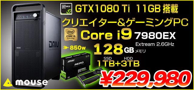 mouse i9 水冷式 ゲーミングパソコン クリエーター GTX1080Ti搭載 Win10 Office 第9世代 [Core i9 7980XE 2.6GHz メモリ128GB 高速起動SSD1TB+HDD3TB ] :良品